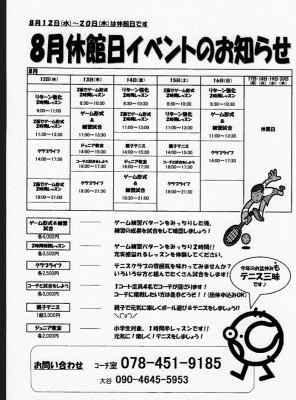 8月休刊日お知らせ
