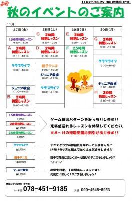 11月休館日イベント